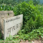 China is renewing its self at a rapid rate. A new sign replaces the old. In this instance, the name of the village was also new!